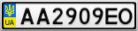 Номерной знак - AA2909EO