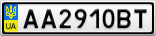 Номерной знак - AA2910BT