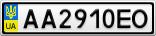 Номерной знак - AA2910EO