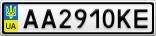Номерной знак - AA2910KE