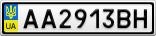 Номерной знак - AA2913BH