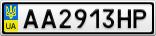 Номерной знак - AA2913HP