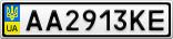 Номерной знак - AA2913KE