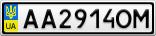 Номерной знак - AA2914OM