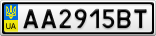Номерной знак - AA2915BT