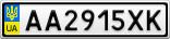 Номерной знак - AA2915XK