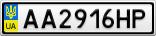 Номерной знак - AA2916HP