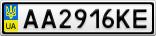 Номерной знак - AA2916KE