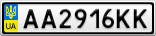 Номерной знак - AA2916KK