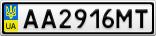 Номерной знак - AA2916MT