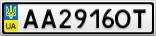 Номерной знак - AA2916OT