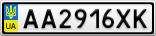 Номерной знак - AA2916XK