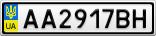 Номерной знак - AA2917BH