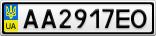 Номерной знак - AA2917EO