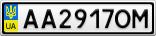 Номерной знак - AA2917OM