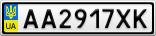 Номерной знак - AA2917XK