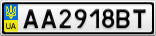 Номерной знак - AA2918BT