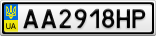 Номерной знак - AA2918HP