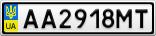 Номерной знак - AA2918MT