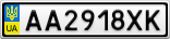 Номерной знак - AA2918XK