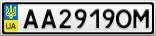 Номерной знак - AA2919OM