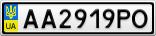 Номерной знак - AA2919PO
