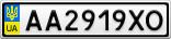 Номерной знак - AA2919XO
