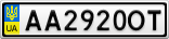 Номерной знак - AA2920OT