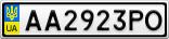 Номерной знак - AA2923PO