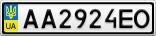 Номерной знак - AA2924EO