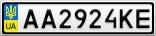 Номерной знак - AA2924KE