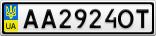 Номерной знак - AA2924OT