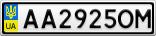 Номерной знак - AA2925OM