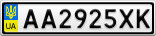 Номерной знак - AA2925XK