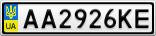 Номерной знак - AA2926KE