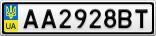Номерной знак - AA2928BT