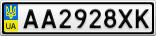 Номерной знак - AA2928XK