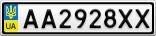 Номерной знак - AA2928XX