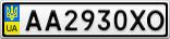 Номерной знак - AA2930XO