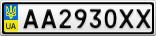 Номерной знак - AA2930XX