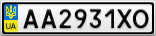 Номерной знак - AA2931XO