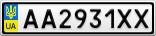 Номерной знак - AA2931XX