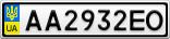 Номерной знак - AA2932EO