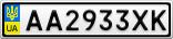 Номерной знак - AA2933XK
