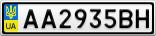 Номерной знак - AA2935BH