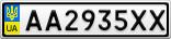 Номерной знак - AA2935XX