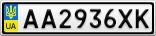 Номерной знак - AA2936XK