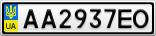Номерной знак - AA2937EO