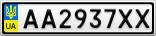 Номерной знак - AA2937XX