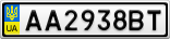 Номерной знак - AA2938BT